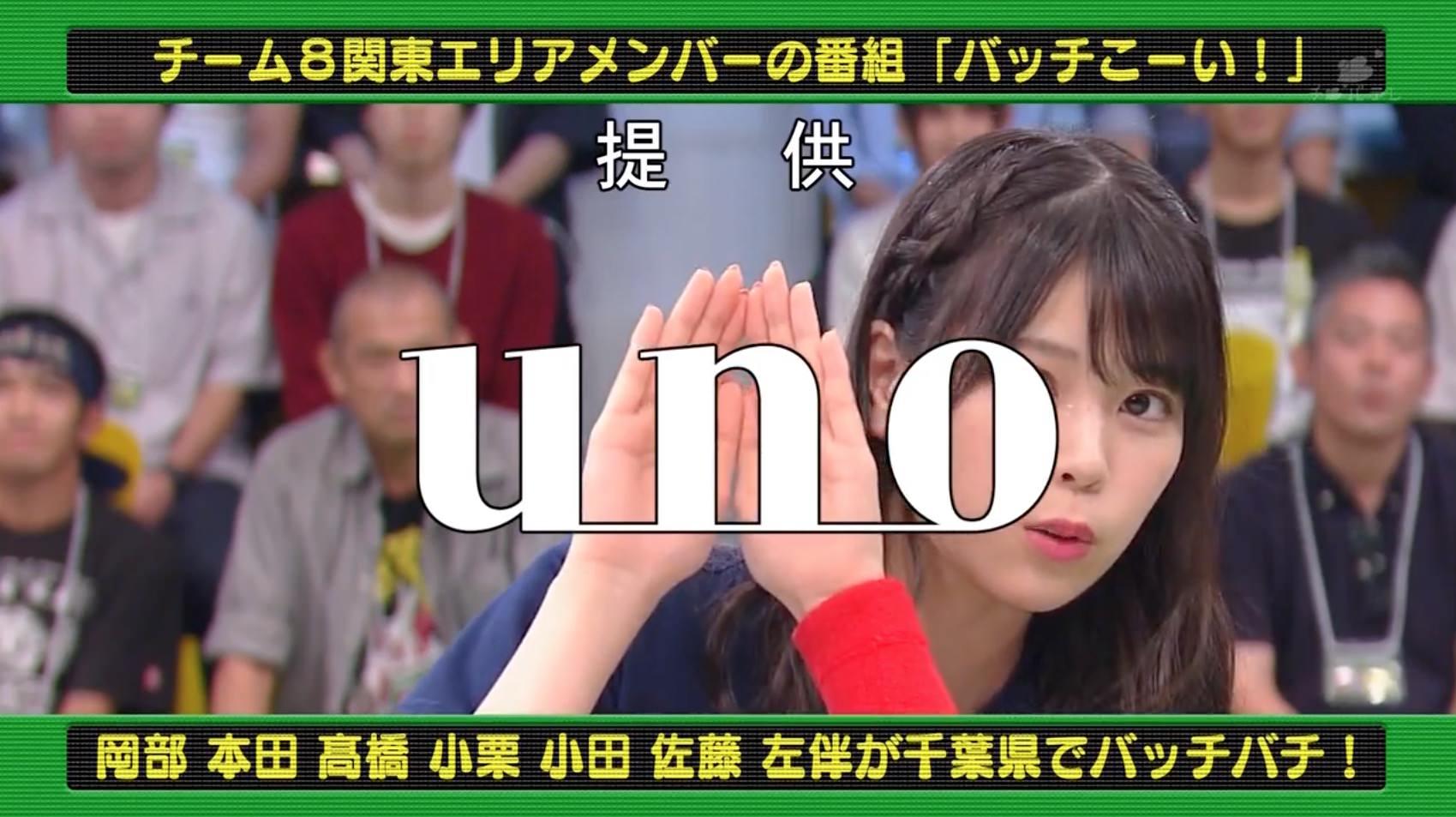 【朗報】 チーム8の冠番組で新たなスポンサーがつく!!