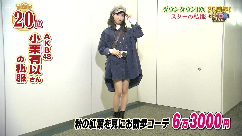 【画像】 小栗有以さんの私服が変態すぎると話題にwwwwwwwwwwwwwwwwwwwwwwwwwwwwww