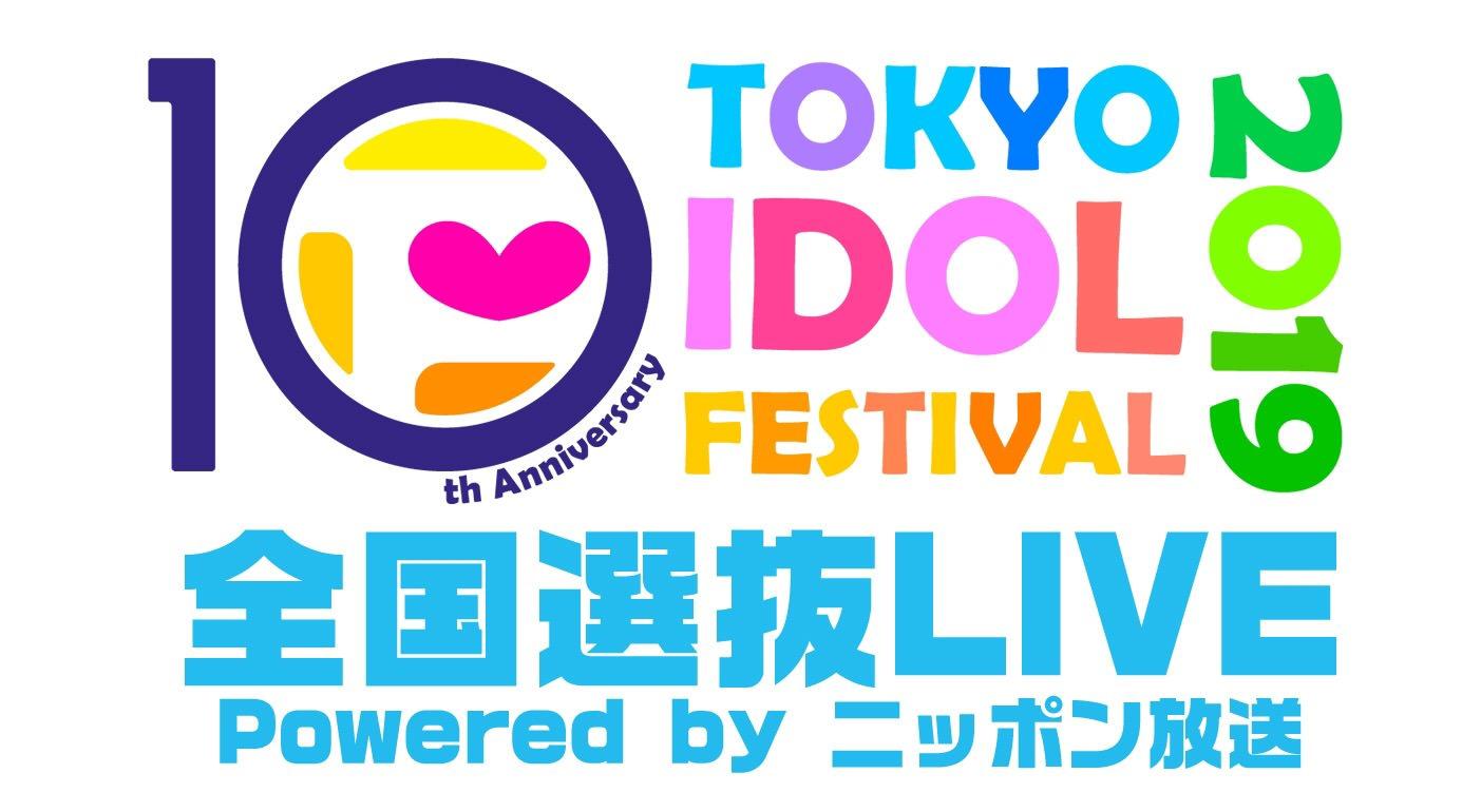【朗報】 チーム8・TOKYO IDOL FESTIVAL 2019のスペシャルサポーターに就任!! 【TIF 2019】