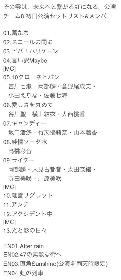 チーム8・新公演 セトリ  キタ ━━━━(゚∀゚)━━━━!!