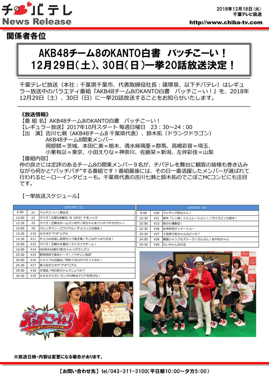【朗報】 千葉テレビ・チーム8の冠番組 一挙放送 決定!!!