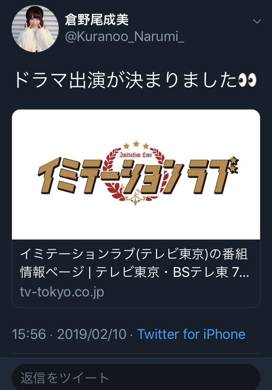 【朗報】 チーム8 倉野尾成美ちゃん ドラマ出演  キタ ━━━━(゚∀゚)━━━━!!