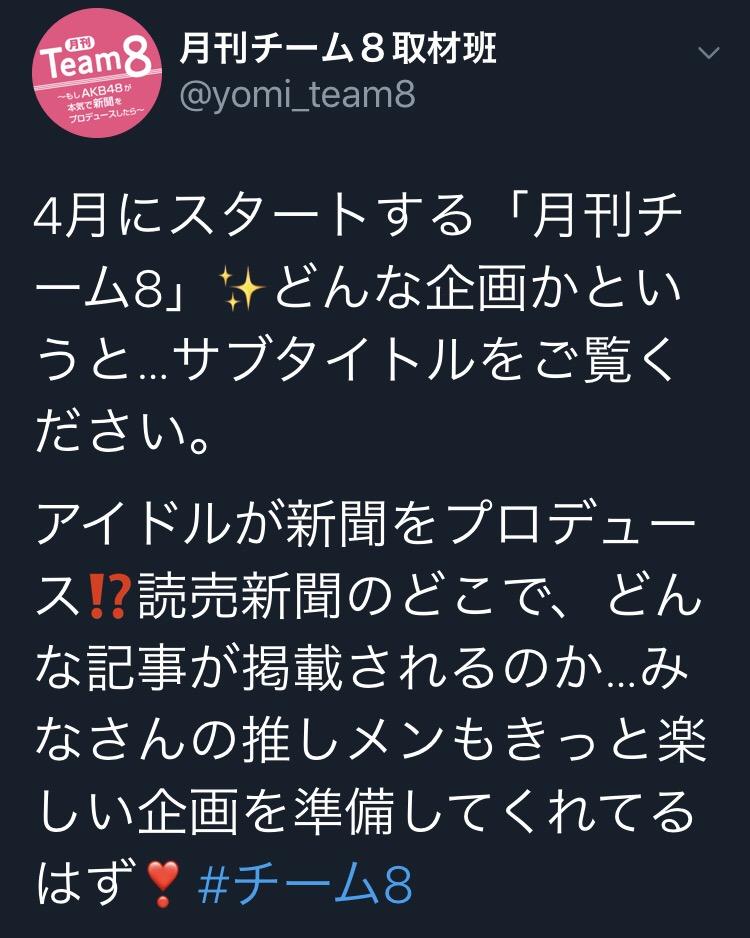 【朗報】 4月より読売新聞にて 「月刊チーム8」 がスタート!!