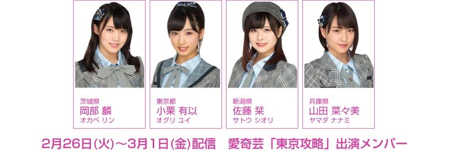 【朗報】6億人のユーザー数を誇る中国動画配信サイトの番組に、チーム8メンバー 出演 決定!!