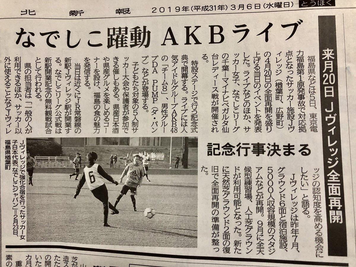 【朗報】 AKB チーム8・Jビレッジで開催される記念式典に参加 決定!!