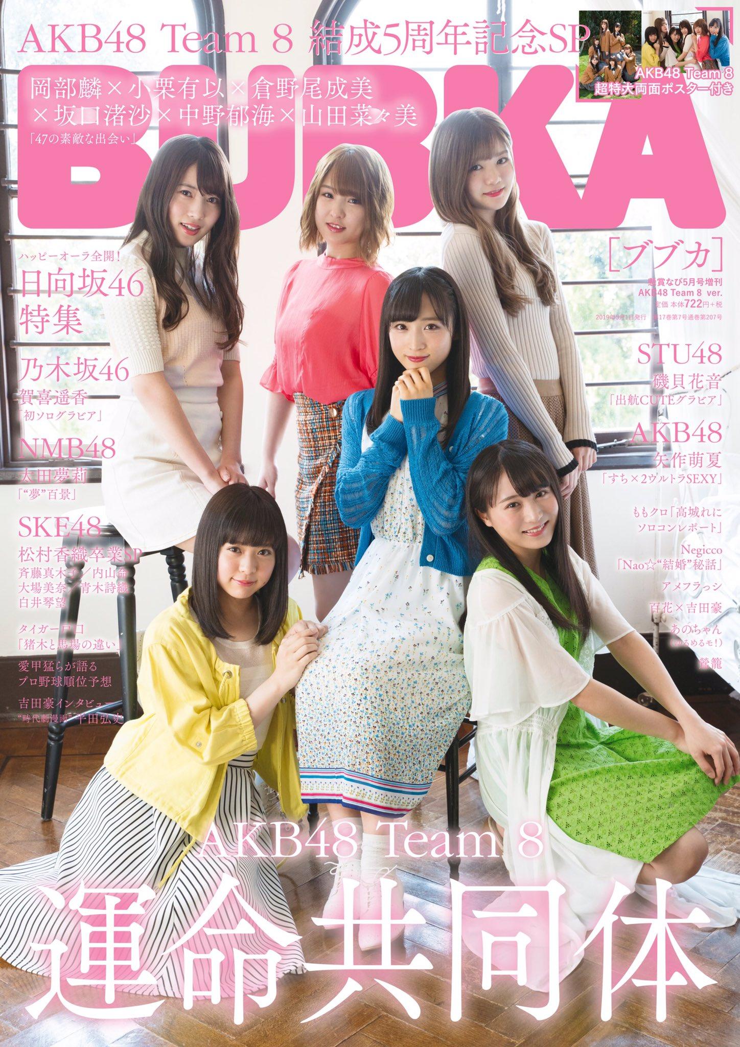 BUBKAの表紙にチーム8 キタ━━━━ヽ('∀`)ノ━━━━!!!!