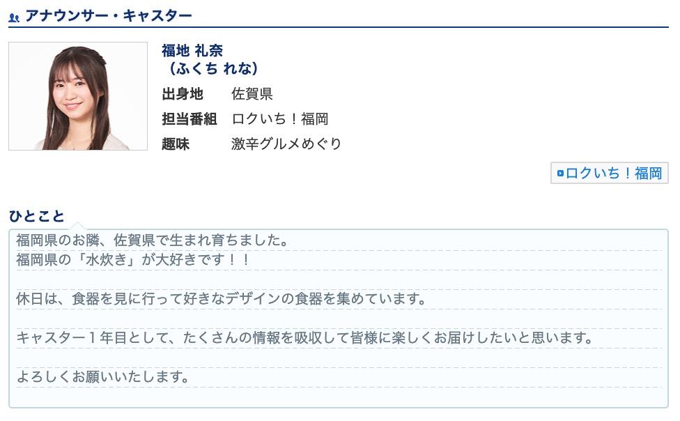 【朗報】 元AKB・チーム8メンバーが、NHK福岡放送局のキャスターに就任!!