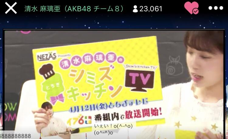 【朗報】 チーム8 群馬代表・清水麻璃亜、栃木テレビでレギュラー番組 獲得!!