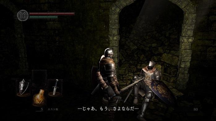 Dark Souls 1-8