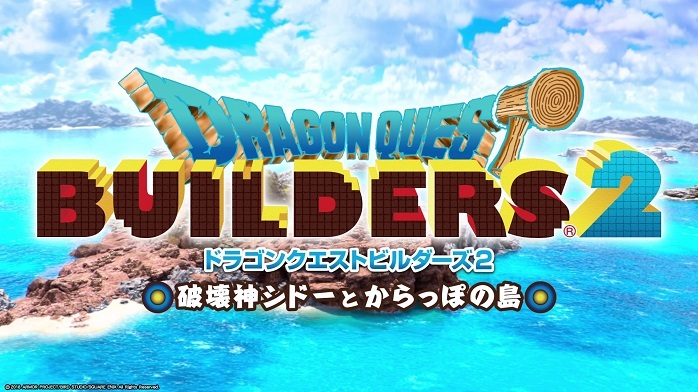 DragonQuestBuilders2-1.jpg