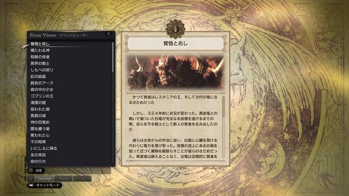 ドラゴンズドグマ オンライン-119