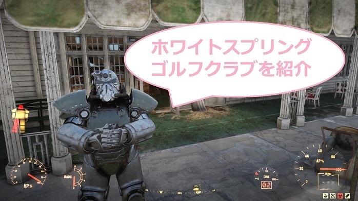 Fallout76-141.jpg