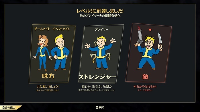 Fallout 76-18