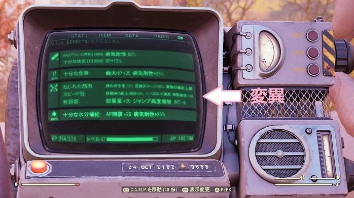 Fallout76-219.jpg
