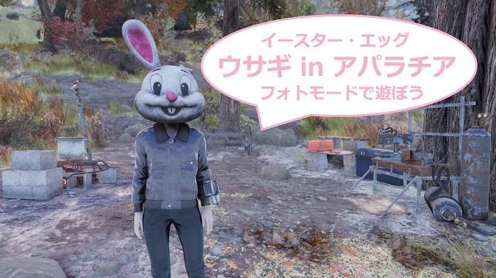 Fallout76-225.jpg
