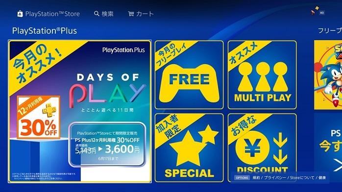 PlayStation4Pro-11.jpg