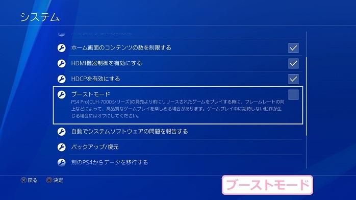 PlayStation4Pro 3