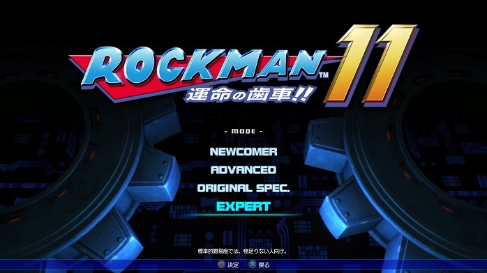 ロックマン11 運命の歯車-110