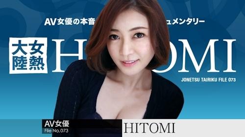 女熱大陸 File.073 HITOMI -カリビアンコム
