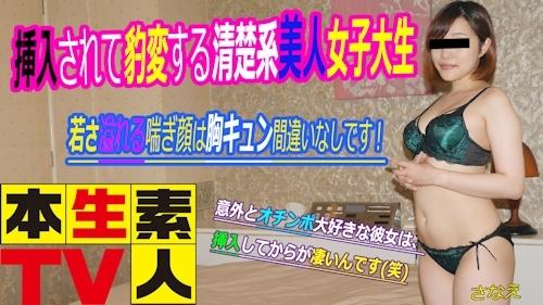 さなえ22歳 - 挿入されて豹変する清楚系美人女子大生 -Hey動画