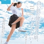 西倉まより AVデビュー 「白い肌の健康優良娘、たまんない! 西倉まより SOD専属AVデビュー」 6/6 リリース
