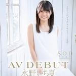 永野いち夏 AVデビュー 「永野いち夏 AV DEBUT」 620/ リリース