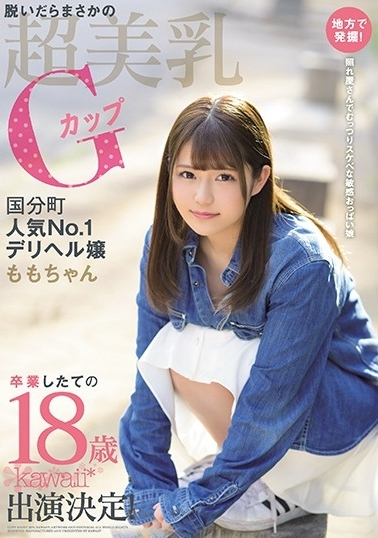地方で発掘!脱いだらまさかの超美乳Gカップ国分町人気No.1デリヘル嬢ももちゃん卒業したての18歳kawaii*出演決定!
