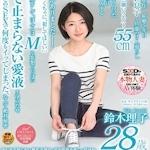 鈴木理子 AVデビュー 「けがれを知らない無垢な顔で、君は愛液を垂らし続けた。 鈴木理子 28歳 AV DEBUT」 6/20 リリース