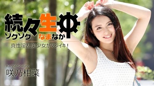 続々生中~真性淫乱美少女がマジイキ!~ 咲乃柑菜 -カリビアンコムプレミアム