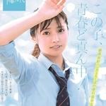 久留木玲 AVデビュー 「この子、青春ど真ん中! 久留木玲 SOD専属 AVデビュー」 7/11 リリース