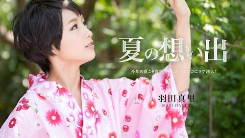夏の想い出 Vol.10 羽田真里 -カリビアンコムプレミアム