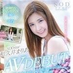 和久井まりあ AVデビュー 「和久井まりあ SODstar AVデビュー」 7/25 リリース
