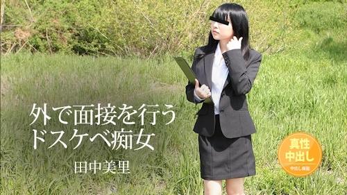 外で面接を行うドスケベ痴女 田中美里 -カリビアンコムプレミアム