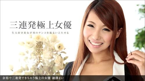 余裕で三連発できちゃう極上の女優 瀧澤まい -カリビアンコムプレミアム