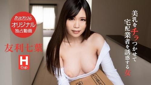 美乳をチラつかせて宅配業者を誘惑する女 友利七葉 -カリビアンコムプレミアム