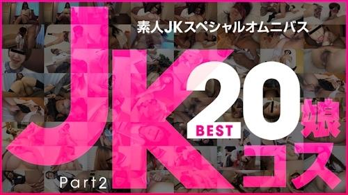 素人JKスペシャルオムニバスBest20 PT2 -カリビアンコムプレミアム
