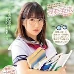 河奈亜依 AVデビュー 「学年に一人はいたおとなしいけど可愛い女の子。 陰キャ美少女19歳メガネを取ってAVデビュー 河奈亜依」 8/13 リリース
