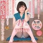 西村有紗 AVデビュー 「ニコニコ笑顔に励まされる。不器用で真面目な2児のママ。 西村有紗 41歳 AV DEBUT」