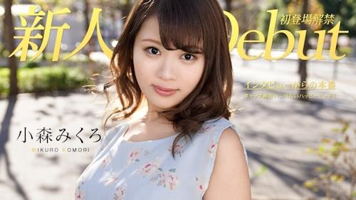 Debut Vol.50 ~ギャップ萌がハンパないハッピービッチ!~ 小森みくろ -カリビアンコム