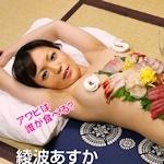 綾波あすか 無修正動画 「ヒメコレ Princess Collection vol.17 突撃!女体盛り潜入リポート」 9/11 PPV配信開始