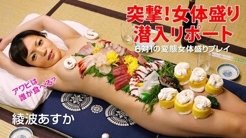 ヒメコレ Princess Collection vol.17 突撃!女体盛り潜入リポート 綾波あすか -カリビアンコムプレミアム
