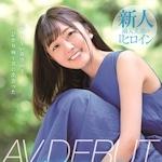 青空ひかり AVデビュー 「青空ひかり AV DEBUT」 10/10 リリース
