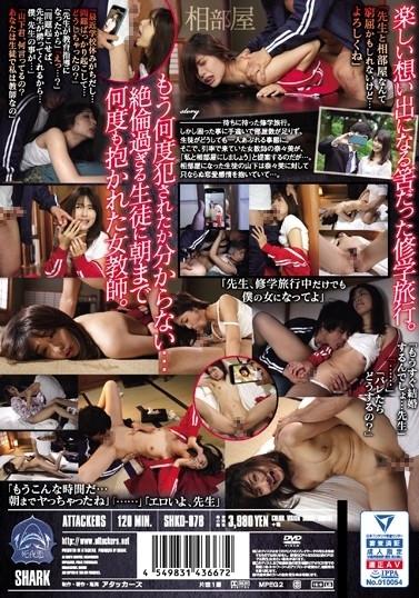 相部屋になった生徒に朝まで犯され続けた女教師 川上奈々美