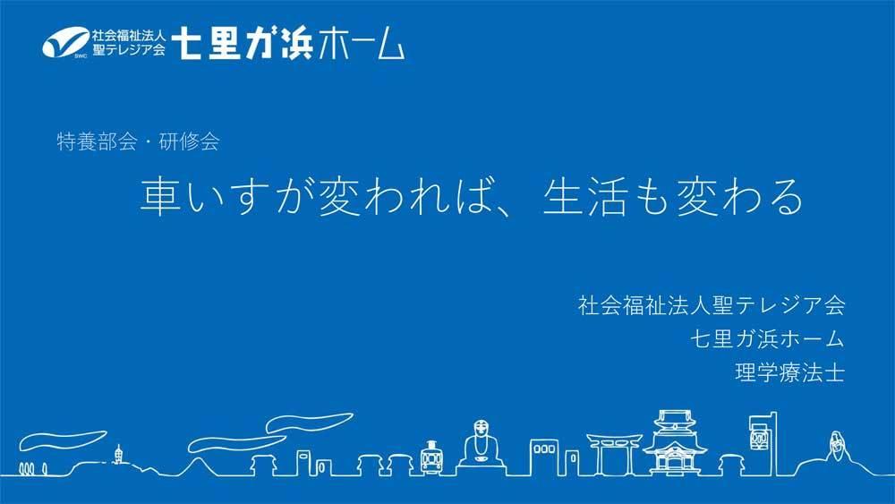 鎌倉市車いす研修-1