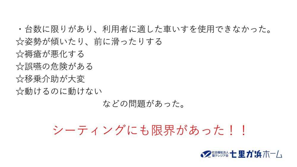 鎌倉市車いす研修-3