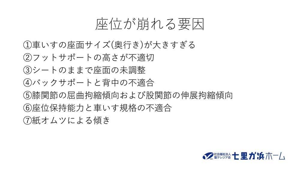 鎌倉市車いす研修-5