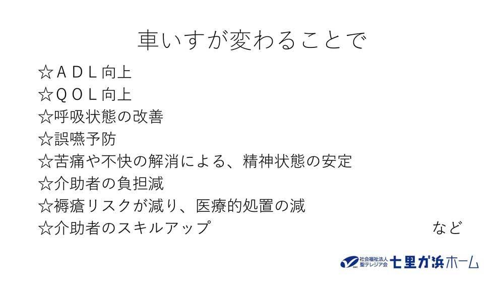 鎌倉市車いす研修-10