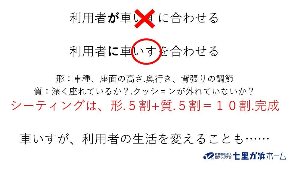 鎌倉市車いす研修-12