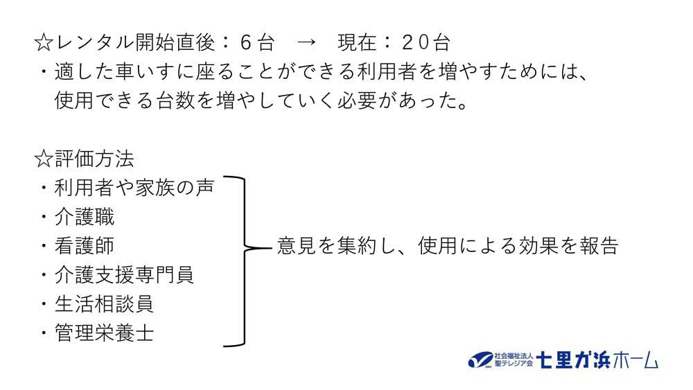 鎌倉市車いす研修-4