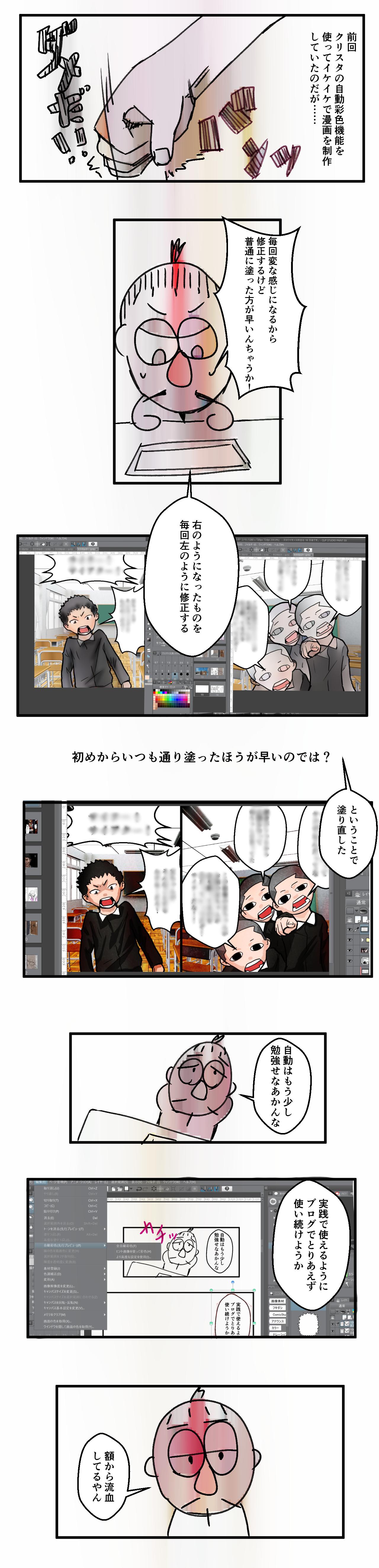 絵日記20190702